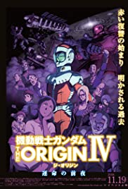 Mobile Suit Gundam the Origin IV (2016) Poster - Movie Forum, Cast, Reviews