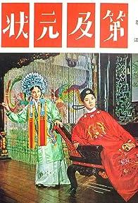 Primary photo for Fang-Yu Niu
