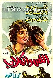 El less wal kilab(1962) Poster - Movie Forum, Cast, Reviews
