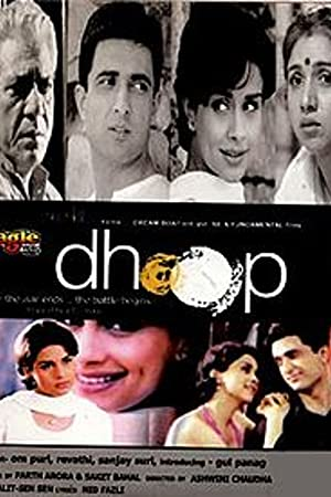 Sanjay Chauhan Dhoop Movie