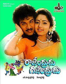 Soundarya Rajendrudru Gajendrudru Movie