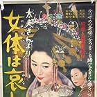 Nikutai no hankô (1957)