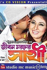 Jibon Moroner Sathi Poster