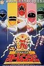 Chouriki Sentai Ohranger: The Movie (1995) Poster