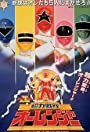 Chouriki Sentai Ohranger: The Movie