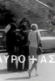 Άσπρο-Μαύρο 1973