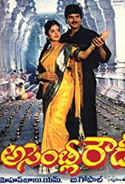 Download Assembly Rowdy (1991) Movie