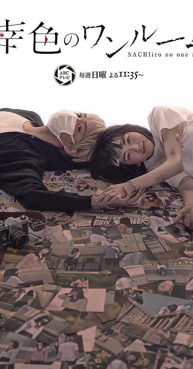 download scarica gratuito Sachiiro no One Room o streaming Stagione 1 episodio completa in HD 720p 1080p con torrent