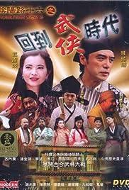 Yin yang lu shi liu zhi hui dao wu xia shi dai Poster