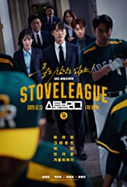 Stove League Poster