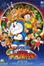 Doraemon the Movie: The New Records of Nobita's Spaceblazer (2009) Poster