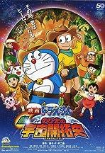 Eiga Doraemon: Shin Nobita no uchû kaitakushi