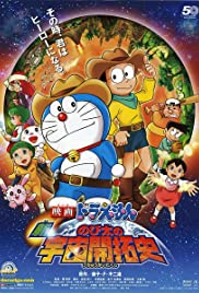 Doraemon the Movie: The New Records of Nobita's Spaceblazer Poster