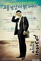 My Teacher, Mr. Kim