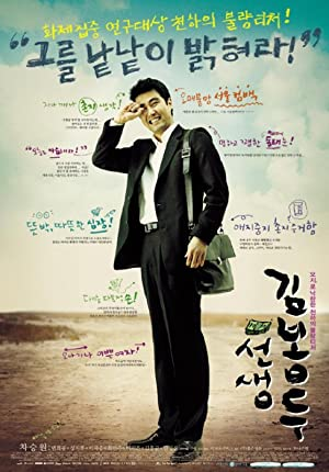 My-Teacher-Mr-Kim-2003-KOREAN-1080p-WEBRip-x265-VXT