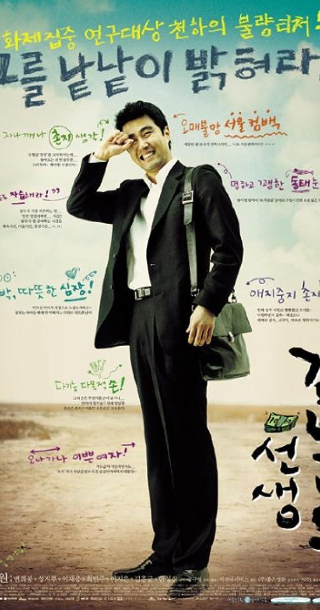 Image Seonsaeng Kim Bong-du