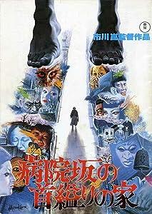 Up movie downloads Byoinzaka no kubikukuri no ie [1280p]