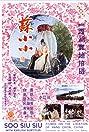 Su Xiao Xiao (1962) Poster