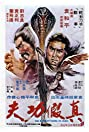 The Instant Kung Fu Man (1977) Poster