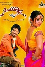 Sundarakanda (2008)