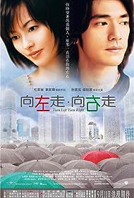 Heung joh chow heung yau chow (2003) Poster - Movie Forum, Cast, Reviews