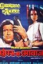 Ghungroo Ki Awaaz (1981) Poster