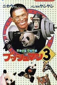 N!xau in Fei zhou chao ren (1994)