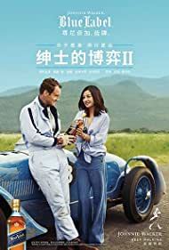 Jude Law and Wei Zhao in The Gentleman's Wager II (2015)