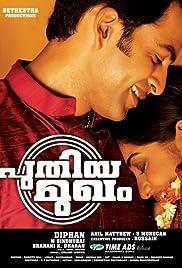 puthiya mugham malayalam mp3 songs free download starmusiq
