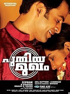 Watch american me movie Puthiya Mugham by Santosh Sivan [480i]
