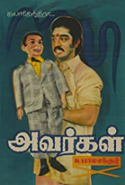 Avargal Poster