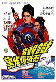 Angel Strikes Again (1968) with English Subtitles on DVD on DVD