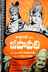 Quick movie downloads Deepavali by Kamalakara Kameshwara Rao [480p]