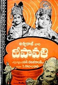 Watch full high quality movies Deepavali by Kamalakara Kameshwara Rao [iPad]