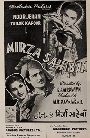 Mirza Sahiban movie, song and  lyrics