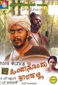Ondanondu Kaladalli (1979)