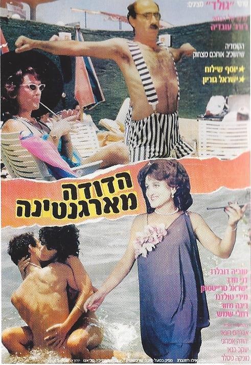 Ha-Doda Mi'Argentina ((1984))