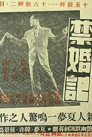 Jin hun ji (1951)
