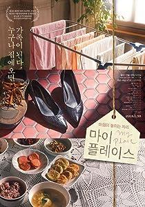 HD full movie downloads Ma-i peul-le-i-seu South Korea [720x400]
