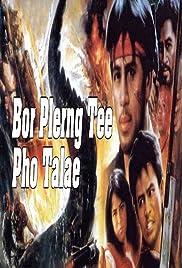 Bor Plerng Tee Pho Talae Poster