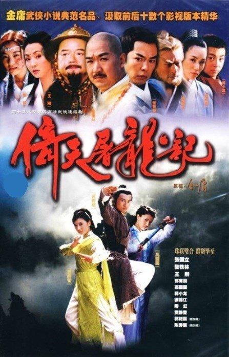 Yi Tian Tu Long Ji Tv Series 2002 2003 Imdb