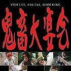 Kichiku dai enkai (1997)