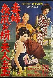 Dokufu Yoarashi Okinu to Tenjin Otama Poster