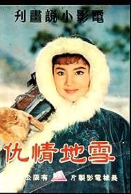 Xue di qing chou (1963)