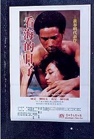Kan hai de ri zi (1983)