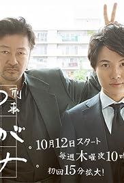 Keiji yugami Poster