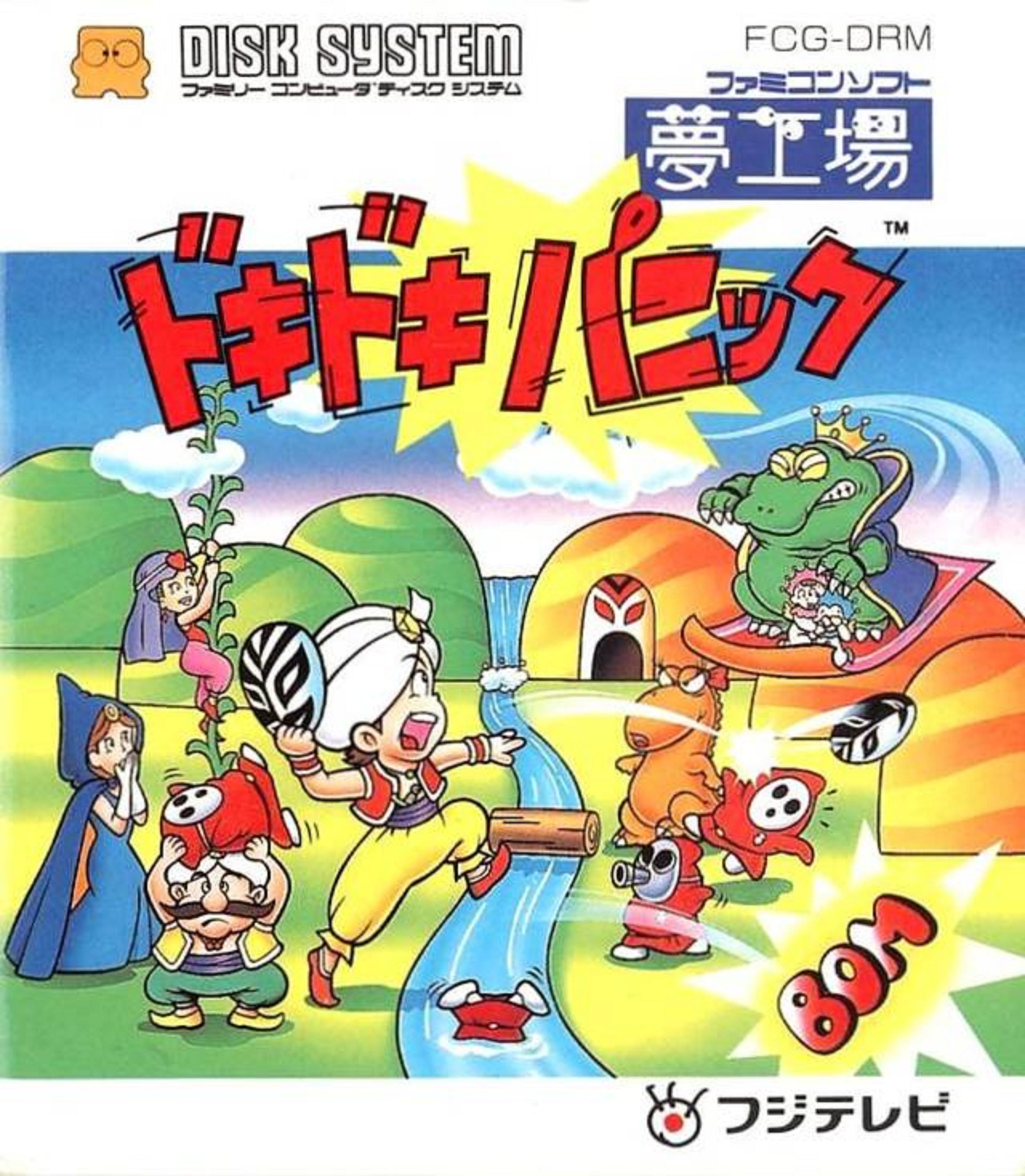 Yume Koujou: Doki Doki Panic (1987)
