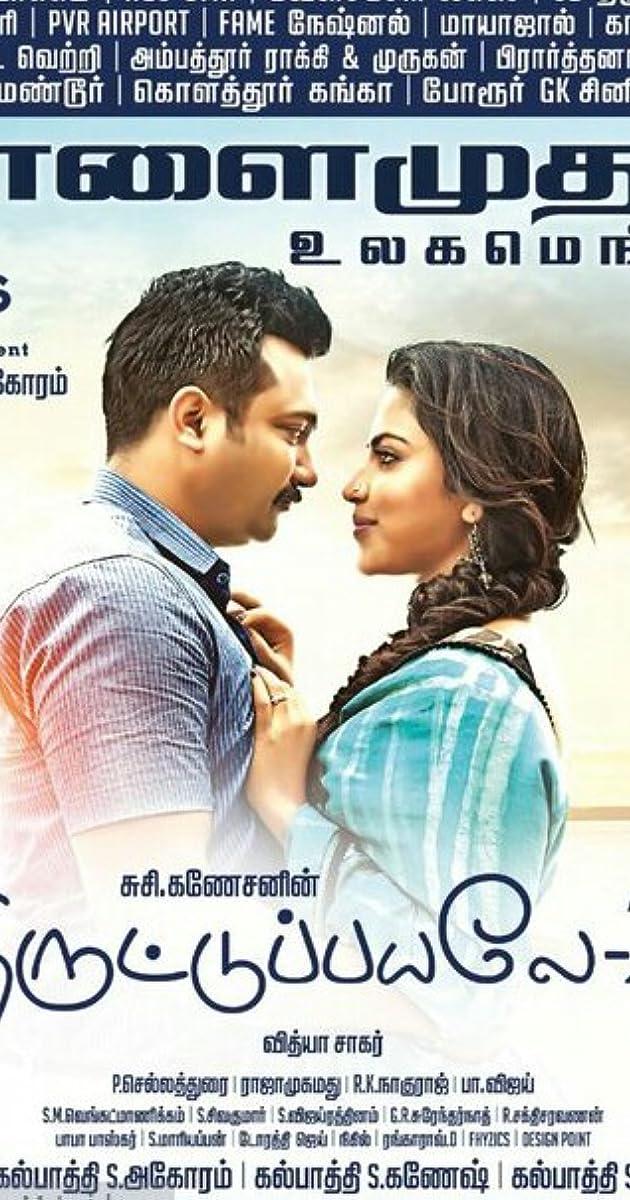 Thiruttu Payale 2 download