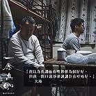 Eric Tsang and Shawn Yue in Yat nim mou ming (2016)
