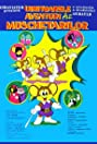 Uimitoarele aventuri ale muschetarilor (1988) Poster
